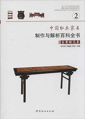 中国红木家具制作与解析百科全书2(台案椅几类)