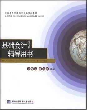 全国高等院校商务英语专业规划教材•基础会计•辅导用书(英文版)