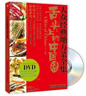 大众经典地方菜全集(附DVD光盘1张)