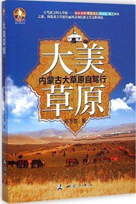 大美草原:内蒙古大草原自驾行