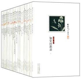 周作人自编集(套装共36册,特赠原尺寸仿真影印周作人《药堂杂文序》手稿一份)