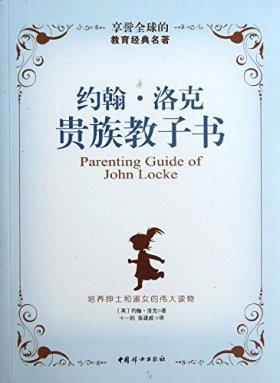 约翰•洛克贵族教子书