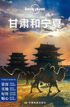 孤独星球Lonely Planet旅行指南系列:甘肃和宁夏(中文第3版)