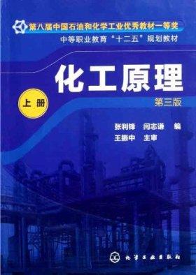 化工原理(第3版)(上册)