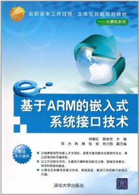 基于ARM的嵌入式系统接口技术