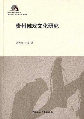 贵州傩戏文化研究