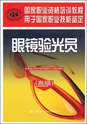 国家职业资格培训教程•眼镜验光员(高级)
