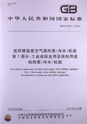 低环境温度空气源热泵(冷水)机组(第1部分):工业或商业用及类似用途的热泵(冷水)机组(GB/T 25127.1-2010)