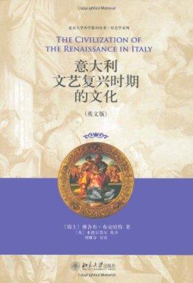 意大利文艺复兴时期的文化(英文版)