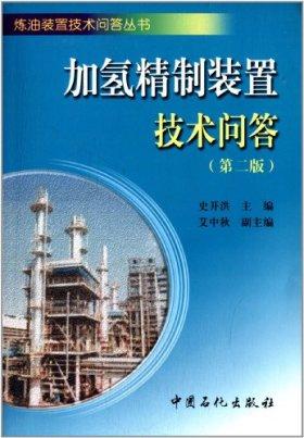 加氢精制装置技术问答(第2版)