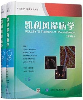 凯利风湿病学(第9版)(上下卷)