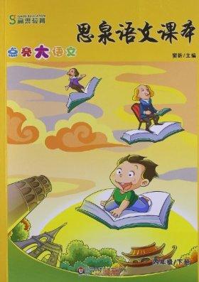 思泉语文课本:点亮大语文(4年级下册)