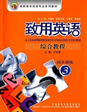 高职高专英语专业系列教材·致用英语:综合教程(同步训练3)(附光盘)
