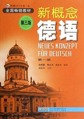 新概念德语(第1册)(第3版)(附光盘1张)