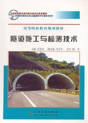 隧道施工与检测技术
