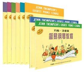 汤普森简易钢琴教程(1-8)(原版引进)(套装共8册)