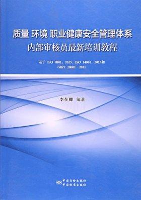 质量环境职业健康安全管理体系内部审核员最新培训教程(基于ISO9001:2015ISO14001:2015和GBT28001-2011)