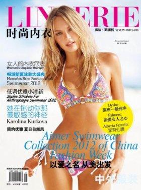 时尚内衣 月刊 2012年06期