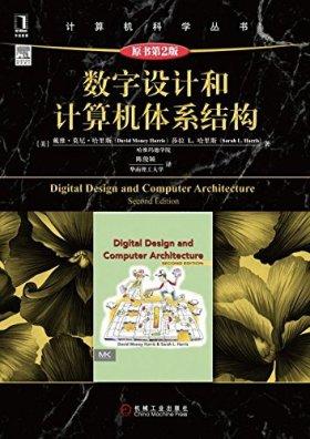 数字设计和计算机体系结构(原书第2版)