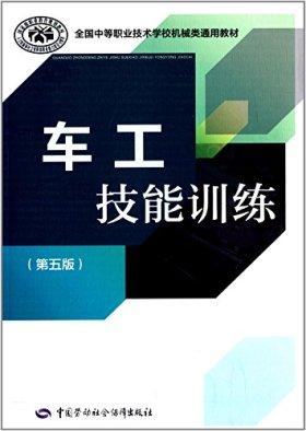 全国中等职业技术学校机械类通用教材:车工技能训练(第5版)