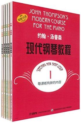 汤普森现代钢琴教程(1-5)(原版引进)(套装共5册)