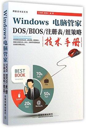 Windows电脑管家:DOS/BIOS/注册表/组策略技术手册