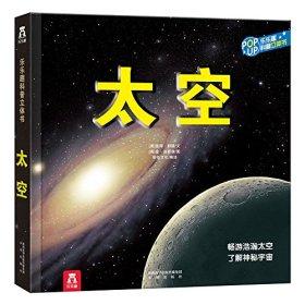 趣味科普立体书:太空
