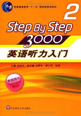 普通高等教育十一五国家级规划教材•Step By Step3000:英语听力入门3000(2)(教师用书)