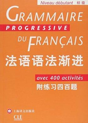 法语渐进系列:法语语法渐进(初级)(附练习四百题)