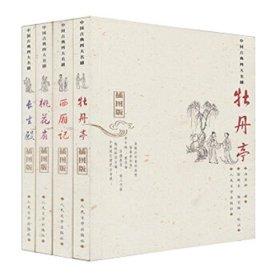 中国古典四大名剧(插图版)(套装共4册)