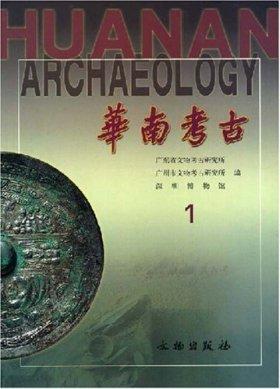华南考古1