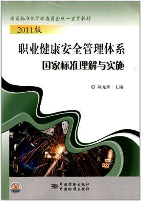 职业健康安全管理体系国家标准理解与实施(2011版)