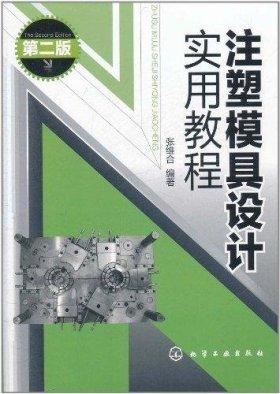 注塑模具设计实用教程(第2版)