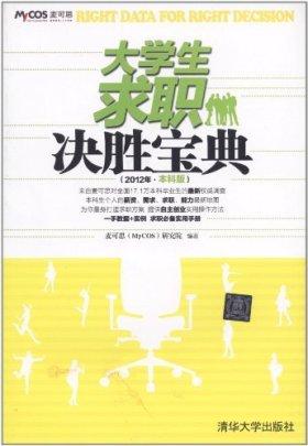 大学生求职决胜宝典(2012年·本科版)