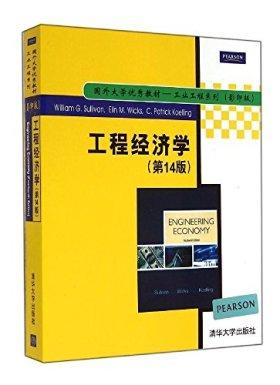 国外大学优秀教材·工业工程系列:工程经济学(第14版)(影印版)