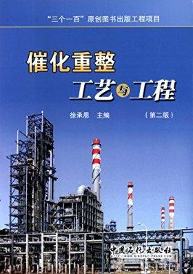 催化重整工艺与工程(第2版)