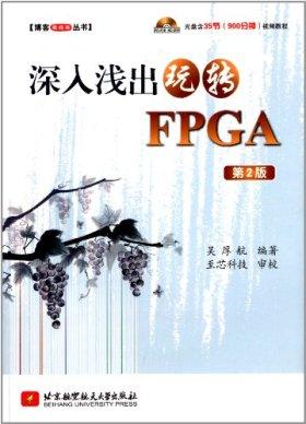 博客藏经阁丛书:深入浅出玩转FPGA(第2版)(附光盘)