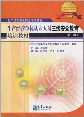 生产经营单位从业人员三级安全教育培训教材(第2版)
