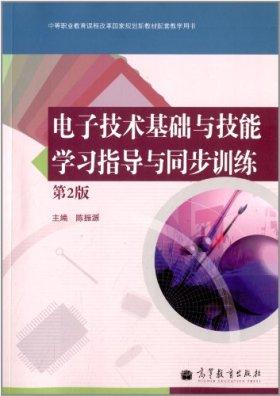 中等职业教育课程改革国家规划新教材配套教学用书:电子技术基础与技能学习指导与同步训练(第2版)