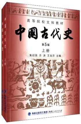 高等院校文科教材:中国古代史(第5版)(套装共2册)