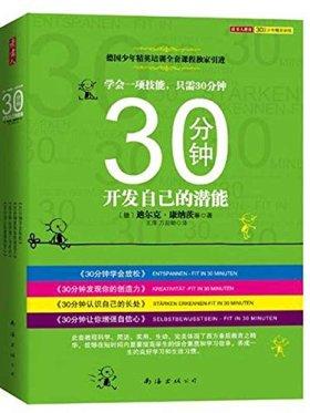 30分钟开发自己的潜能(套装共4册)