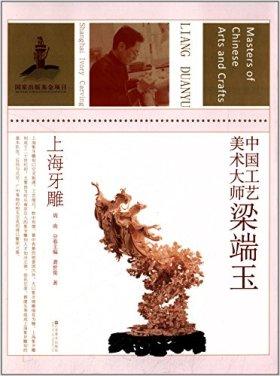 中国工艺美术大师:梁端玉:上海牙雕