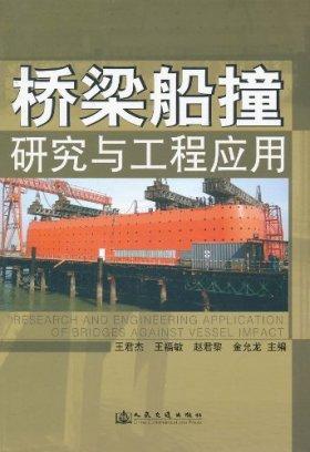 桥梁船撞研究与工程应用