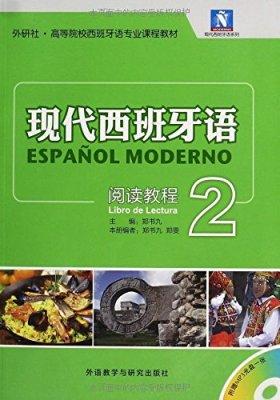 外研社·高等院校西班牙语专业课程教材·现代西班牙语系列:现代西班牙语阅读教程2(附MP3光盘1张)