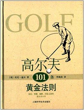 高尔夫101条黄金法则