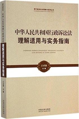 新行政诉讼法理解与适用丛书:中华人民共和国行政诉讼法理解适用与实务指南