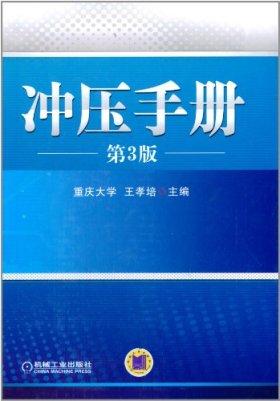 冲压手册(第3版)