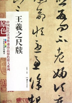 中国历代法书墨迹珍品原色放大系列:王羲之尺牍(原色放大•全彩色高清珍藏本)