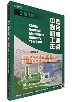 中国通用机械工业年鉴-2016