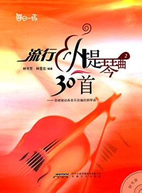 流行小提琴曲30首2:宫崎骏动画音乐改编的钢琴曲